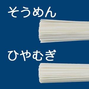 画像3: 【国産小麦使用】隠れ岩松 島原手延ひやむぎ 250g
