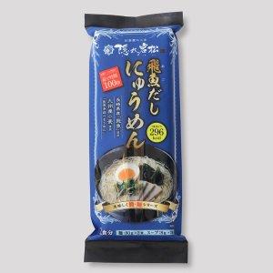 画像1: 隠れ岩松 飛魚だしにゅうめん 2食分
