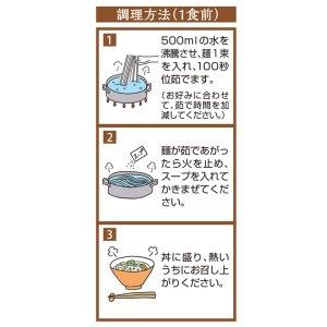 画像3: 隠れ岩松 飛魚だしにゅうめん 2食分